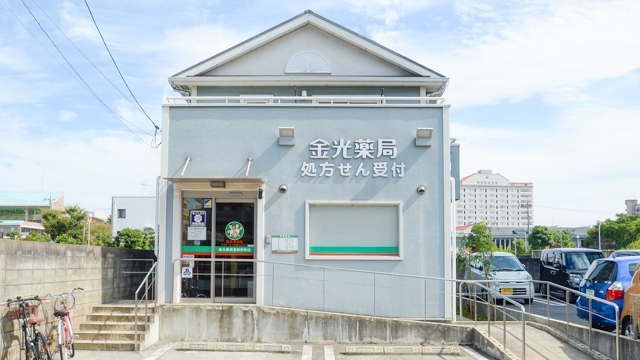 金光薬局 倉敷昭和店の画像