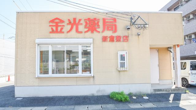 金光薬局 新倉敷店の画像