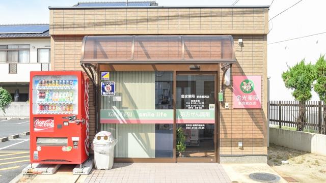 金光薬局 新倉敷西店の画像