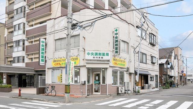 中央調剤薬局 古川支店の画像