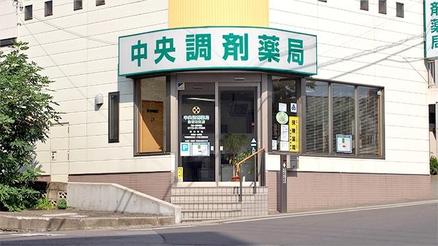 中央調剤薬局 住吉町支店の画像