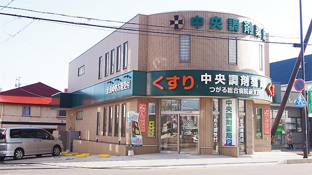 中央調剤薬局 つがる総合病院前支店の画像