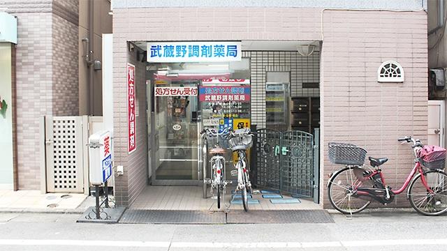 武蔵野調剤薬局 西小山店の画像