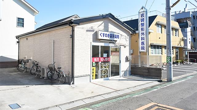 くすのき調剤薬局 小平店の画像