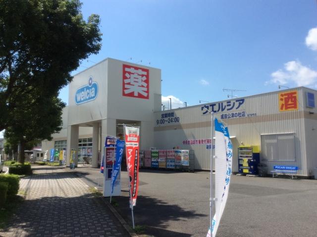 ウエルシア薬局 成田公津の杜店の画像