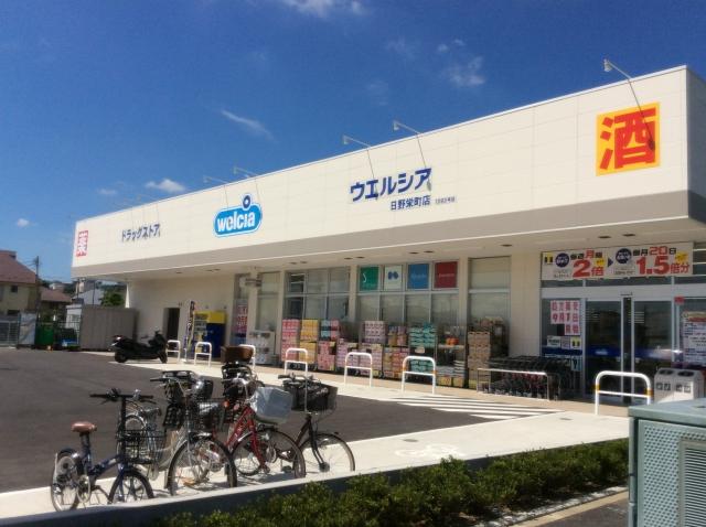 ウエルシア薬局 日野栄町店の画像