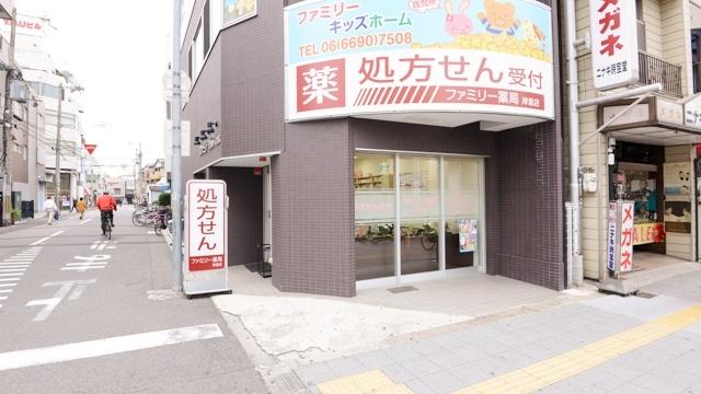 ファミリー薬局 岸里店の画像