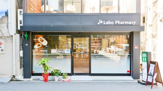 薬局 ラボ Pharmacyの画像