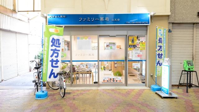 ファミリー薬局 山王店の画像