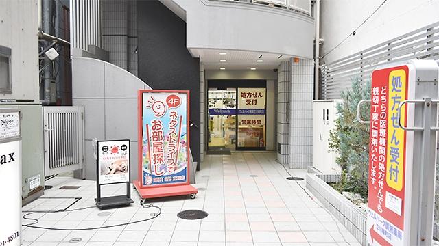 ウェルパーク調剤薬局 立川曙町店の画像