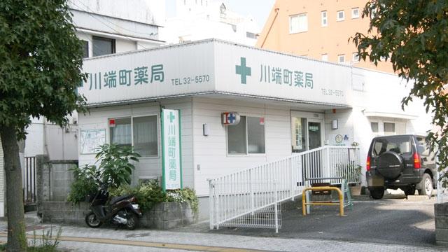 川端町薬局の画像