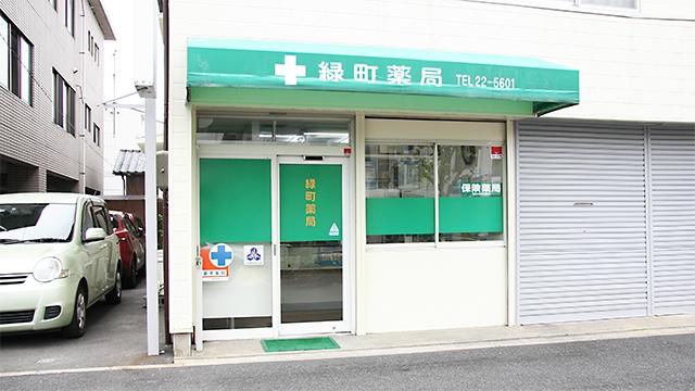 緑町薬局の画像