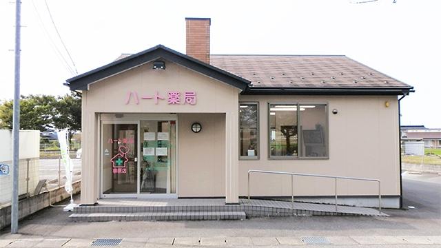 ハート薬局 柳原店の画像