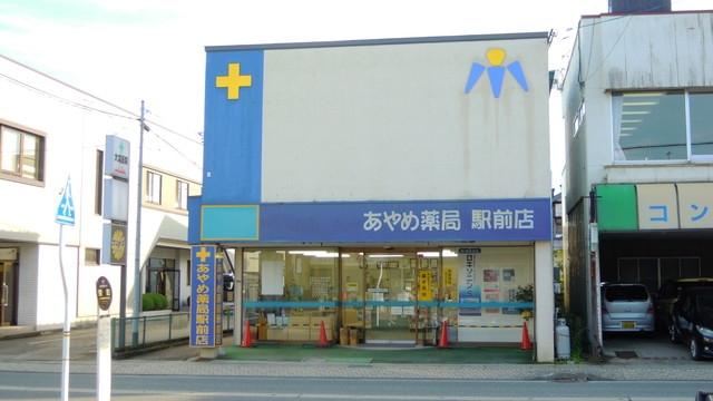 あやめ薬局 駅前店の画像