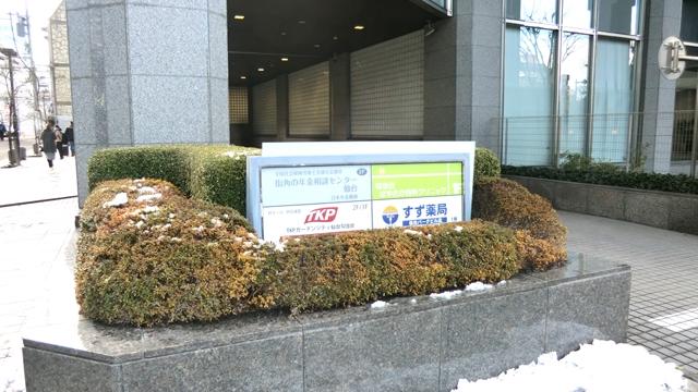 すず薬局 仙台パークビル店の画像