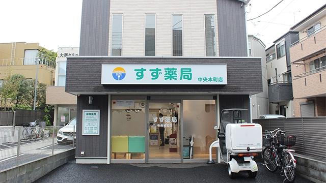 すず薬局 中央本町店の画像