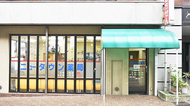 ニュータウン薬局の画像