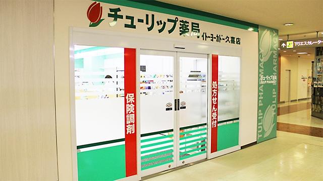 チューリップ薬局 イトーヨーカドー久喜店の画像