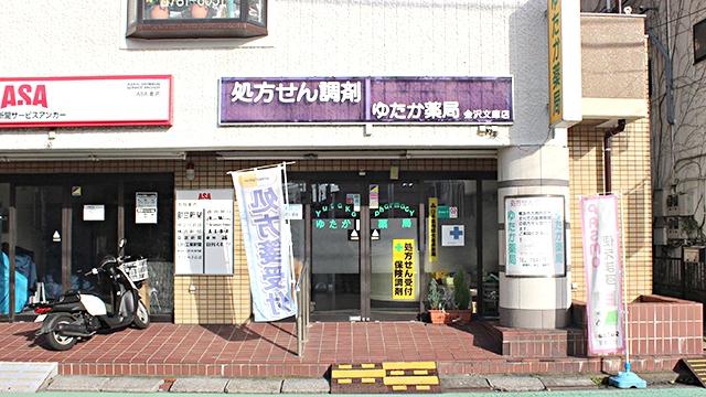 ゆたか薬局 金沢文庫店の画像