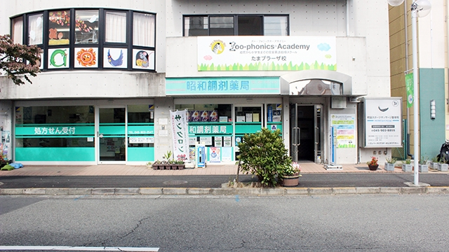 昭和調剤薬局の画像