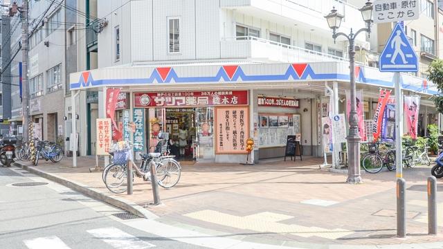 サツマ薬局 総本店の画像