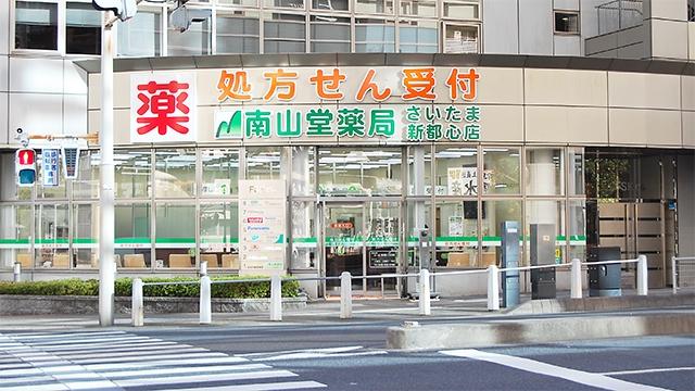 南山堂薬局 さいたま新都心店の画像