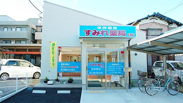 すみれ薬局 2号店の画像