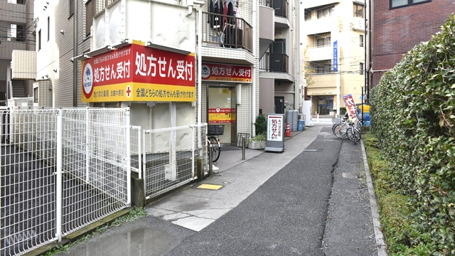あけぼの薬局 武蔵中原店の画像