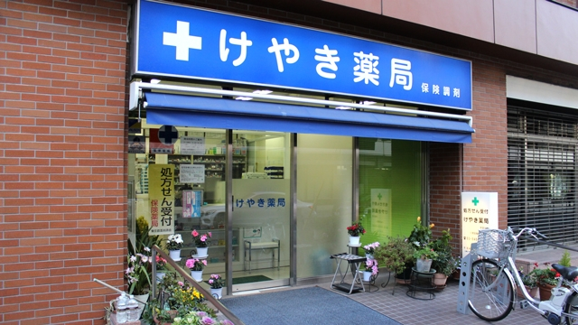 けやき薬局 宇田川店の画像