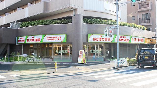 あけぼの薬局 北葛西店の画像