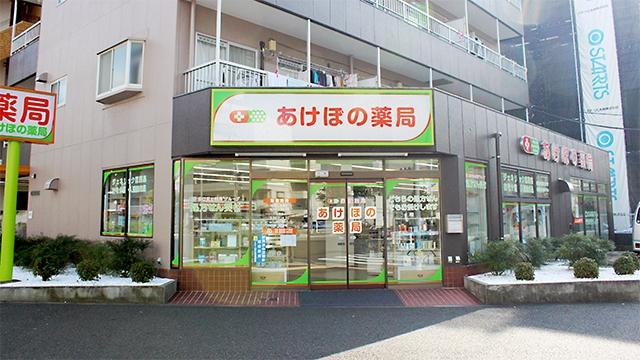 あけぼの薬局 西葛西店の画像