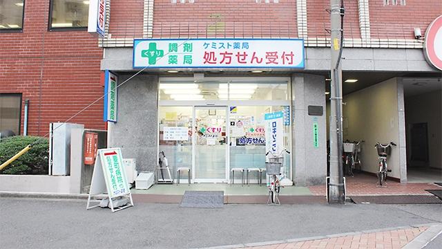 ケミスト薬局 要町店の画像