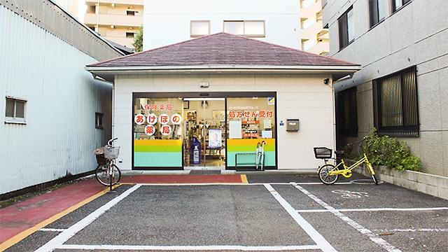 あけぼの薬局 墨田店の画像