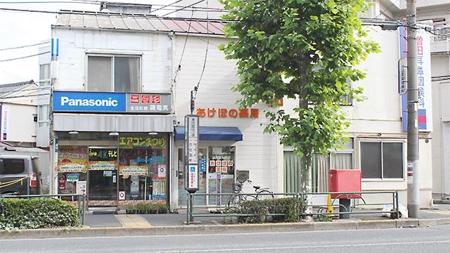 あけぼの薬局 東向島店の画像