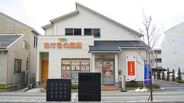 あけぼの薬局 津田沼店の画像