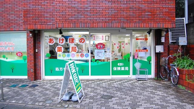 あけぼの薬局 本八幡店の画像