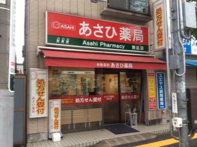 あさひ薬局 駒込店の画像