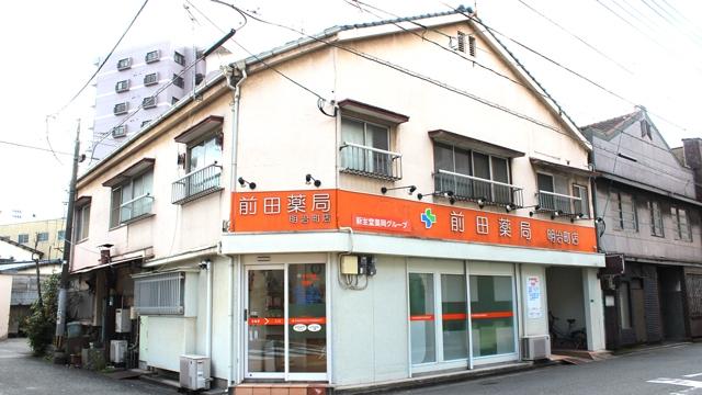 前田薬局 明治町店の画像