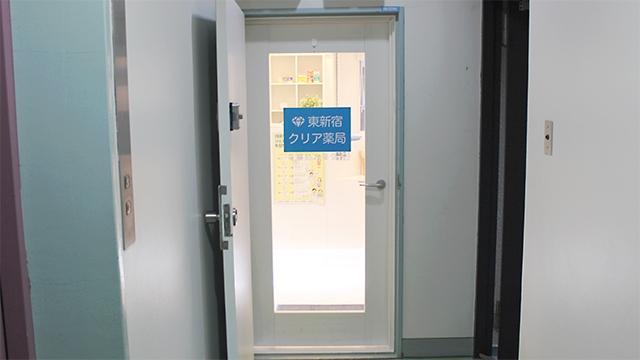 東新宿クリア薬局の画像