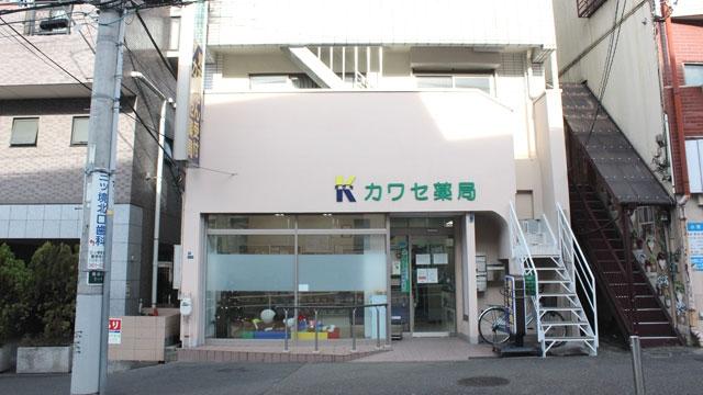 カワセ薬局 本店の画像