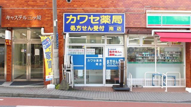 カワセ薬局 南店の画像