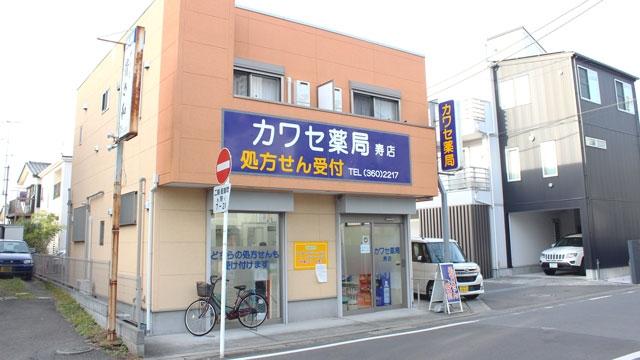 カワセ薬局 寿店の画像