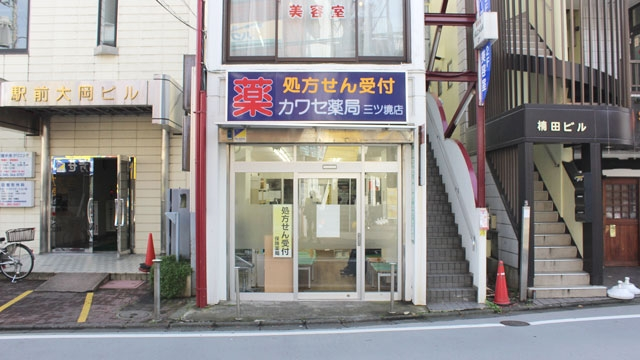 カワセ薬局 三ツ境店の画像