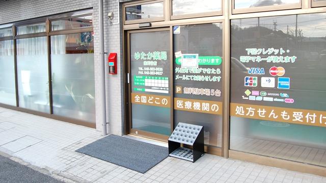 ゆたか薬局 釜利谷店の画像