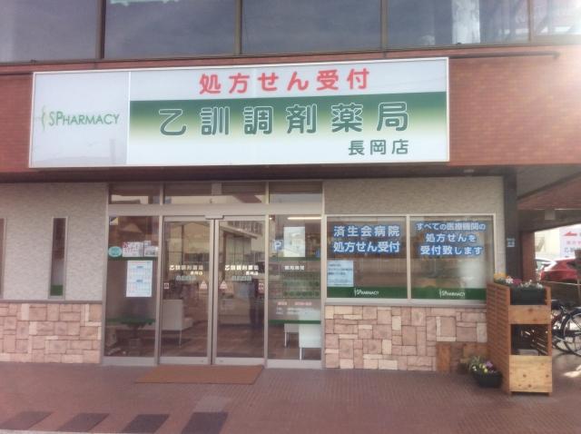 乙訓調剤薬局 長岡店の画像