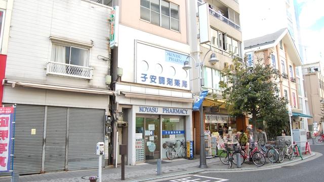 鶴見・子安調剤薬局の画像