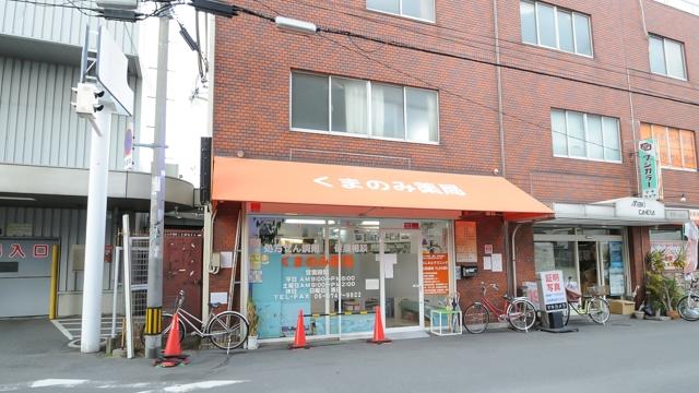 くまのみ薬局 河内小阪駅前店の画像