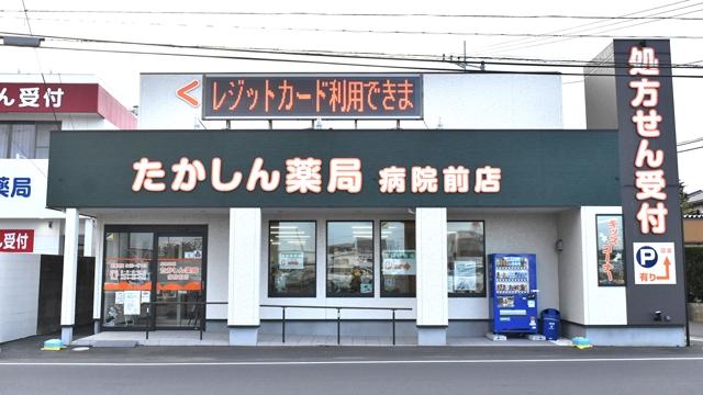 たかしん薬局 病院前店の画像