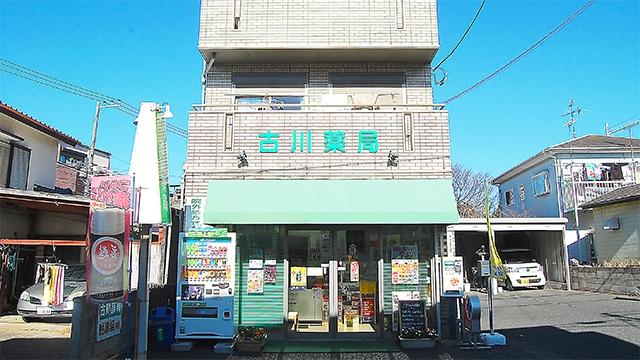 古川薬局の画像