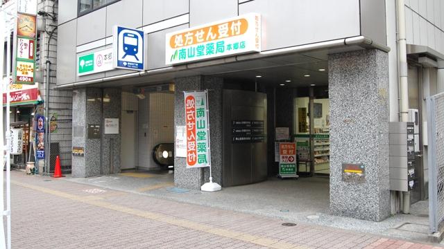 南山堂薬局 本郷店の画像